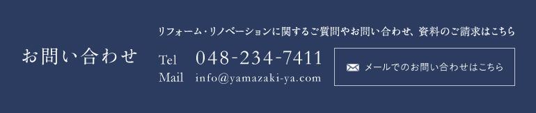 お問い合わせ TEL:048-234-7411 MAIL:info@yamazaki-ya.com
